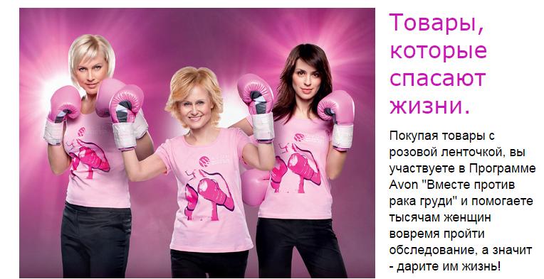 благотворительная программа avon против рака груди