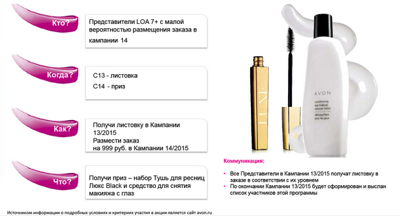 www.avon.ru avon эйвон программа счастливый заказ в кампаниях 13-14.2015