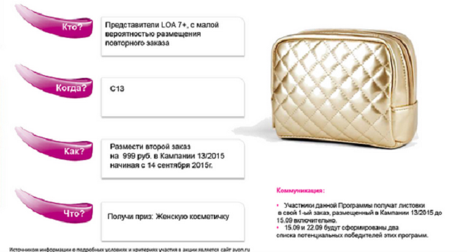 www.avon.ru программа счастливый повторный заказ в кампании 13.2015