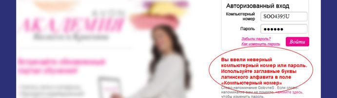получить пароль эйвон avon для входа на личную страницу сайта www.avon.ru