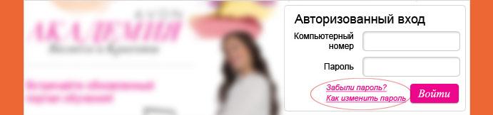 avon получить пароль для входа на личную страницу сайта www.avon.ru