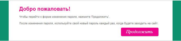 avjn получить пароль для входа на личную страницу сайта www.avon.ru