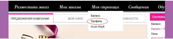 получить пароль для входа на личную страницу сайта www.avon.ru