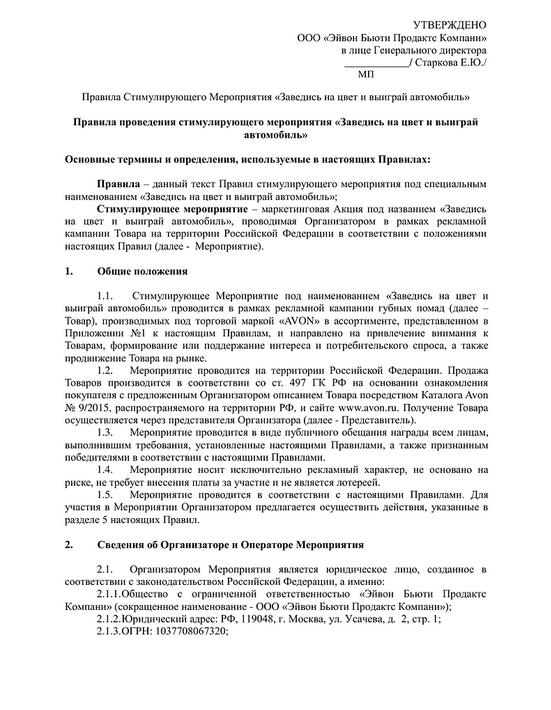 правила акции заведись на цвет 09 2015 условия