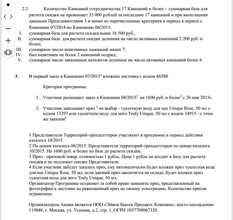 avon условия правила программы счастливый заказ в компании 7-8 2015
