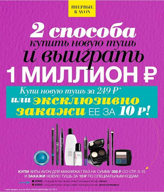 подарок по акции взгляд на миллион-avon www.avon.ru